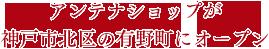 アンテナショップが神戸市北区の有野町にオープン